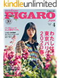 madame FIGARO japon (フィガロ ジャポン) 2020年4月号 特集:わたしは東京パリジェンヌ 2020春。[雑誌] フィガロジャポン