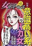 女たちのサスペンス vol.41 意識高い系のバカ女 (家庭サスペンス)