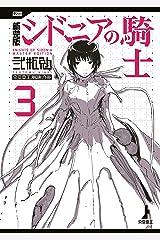 新装版 シドニアの騎士(3) (アフタヌーンコミックス) Kindle版