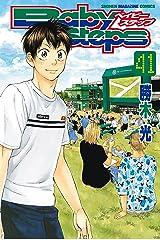 ベイビーステップ(41) (週刊少年マガジンコミックス) Kindle版