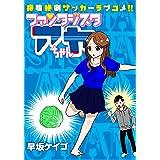 ファンタジスタ アヤちゃん (ジェッツコミックス)