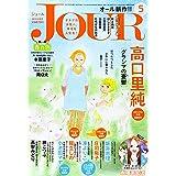 JOUR 2021年5月号 [雑誌]
