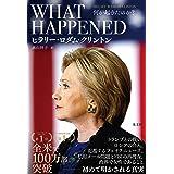 WHAT HAPPENED 何が起きたのか?