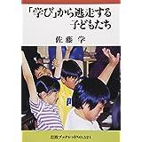 「学び」から逃走する子どもたち (岩波ブックレット)