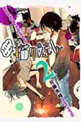 Stand by me 描クえもん 2巻 Kindle版