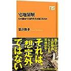 宅地崩壊 なぜ都市で土砂災害が起こるのか (NHK出版新書)