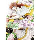 皇帝つき女官は花嫁として望まれ中: 4【電子限定描き下ろしマンガ付】 (ZERO-SUMコミックス)