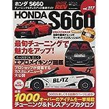 HONDA S660 (ハイパーレブ vol.217)