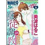 無敵恋愛S*girl Anette Vol.9 服従調教 [雑誌]