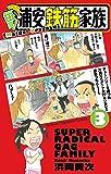 毎度!浦安鉄筋家族 3 (少年チャンピオン・コミックス)