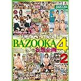 大人気35タイトル厳選!! BAZOOKA夢の妄想企画4時間2 / BAZOOKA [DVD]