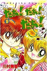 だぁ! だぁ!  だぁ!(9) (なかよしコミックス) Kindle版