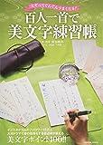 百人一首で美文字練習帳 (COSMIC MOOK)