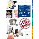 乳幼児から高齢者まですべての患者さんへのフッ化物活用ガイド―高濃度フッ化物配合歯磨剤対応版