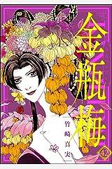まんがグリム童話 金瓶梅 (42) Kindle版