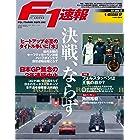 F1 (エフワン) 速報 2021 Rd12 ベルギーGP号 (グランプリ) 号 [雑誌] F1速報