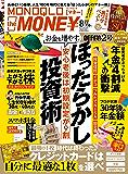 MONOQLO the MONEY 2018年8月号 [雑誌]
