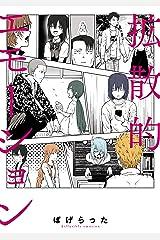 拡散的エモーション (ビームコミックス) Kindle版