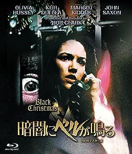 暗闇にベルが鳴る HDリマスター版 [Blu-ray]