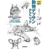 動物デッサンテクニック: 骨格からプロポーションのとらえ方まで徹底解説 (デッサンを極める!)