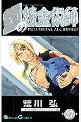 鋼の錬金術師 27巻 (デジタル版ガンガンコミックス) Kindle版