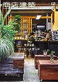 商店建築 2019年12月号 カフェ&コーヒースタンド [雑誌]