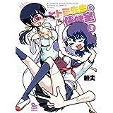 ヒトミ先生の保健室(3) (RYU COMICS)