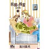 林檎と蜂蜜walk 15 (マーガレットコミックス)