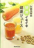 Dr.鶴見隆史 酵素イキイキ健康ジュース