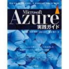 Microsoft Azure実践ガイド impress top gearシリーズ