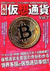 月刊仮想通貨Vol,7