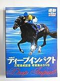 ディープインパクト 三冠達成記念 写真集 & DVD