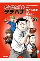 めしばな刑事タチバナ(29)[即席みそ汁を待ちながら] (TOKUMA COMICS) Kindle版