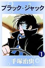 ブラック・ジャック 1 Kindle版