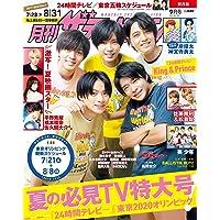 月刊ザテレビジョン 関西版 2021年9月号