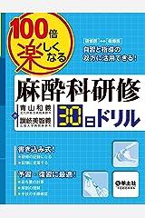 100倍楽しくなる麻酔科研修30日ドリル Kindle版