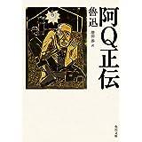 阿Q正伝 (角川文庫)