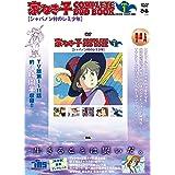 「家なき子 COMPLETE DVD BOOK」vol.1 (<DVD>)