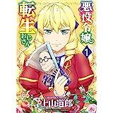 悪役令嬢転生おじさん(1) (ヤングキングコミックス)