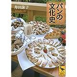 パンの文化史 (講談社学術文庫)