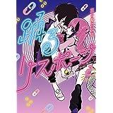 踊るリスポーン(2) (ヤングマガジンコミックス)