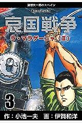 哀国戦争~猪野矢一郎のスペイン~3 Kindle版