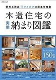 木造住宅の実用納まり図鑑 (エクスナレッジムック)