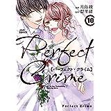 PerfectCrime(10) (ジュールコミックス)