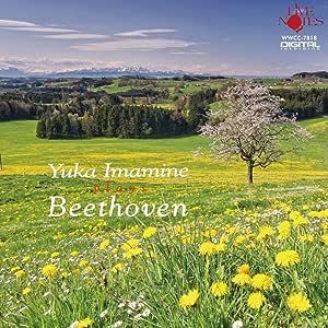 今峰由香 Yuka Imamine(ピアノ) プレイズ・ベートーヴェン