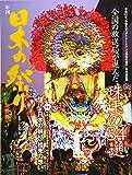 【Amazon.co.jp 限定】年刊 日本の祭り 2019年~2020年 (全国の放送局が選んだ珠玉の34選)