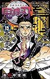鬼滅の刃 15 (ジャンプコミックス)