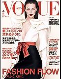 VOGUE JAPAN (ヴォーグジャパン) 2017年 04月号