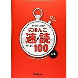 にほんご速読チャレンジ100 中級