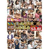 本番NGの熟女デリヘル嬢に媚薬を塗った極太チ●ポを素股させてみました 完全コンプリート53人8時間 熟女JAPAN [DVD]